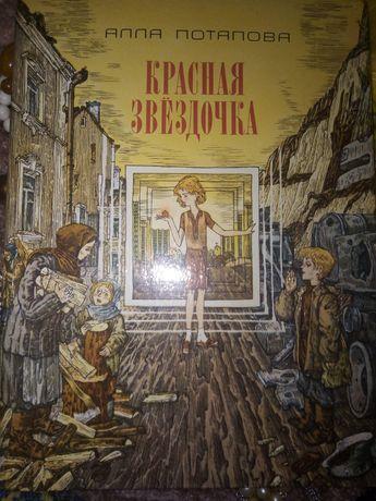 Детская книга СССР Красная звездочка Потапова