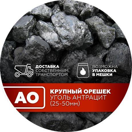 Уголь АО (крупный орешек)