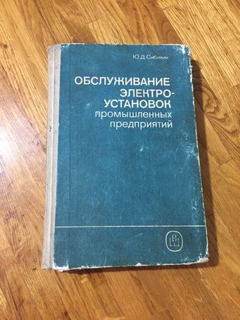 Обслуживание электроустановок промышленных предприятий Сибикин