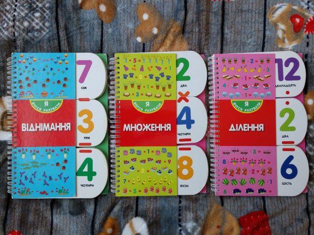 Дитячі книги Я вчуся рахувати Цифри Віднімання; Множення; Ділення НОВІ