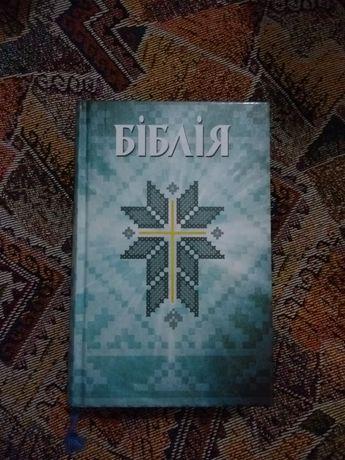 Біблія святе письмо (переклад І.Огієнка)