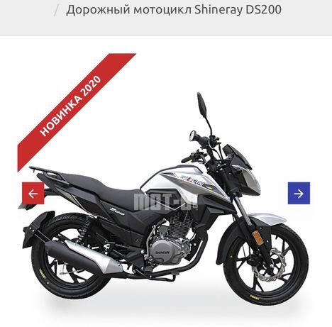Стрит-байк SHINERAY DS200