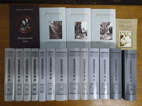 Пришвин Дневники Воспоминания 13 томов 1905 г.=1947 г.
