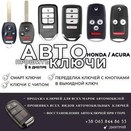 Ключ для Honda Accord, Civic, CR-V, Pilot, HR-V, Fit, Acura