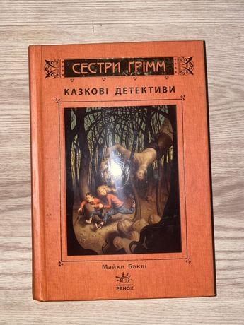 Книга «Сестри Грімм»