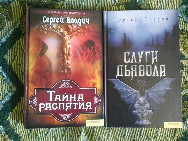 Продам книги Сергея Владича не дорого