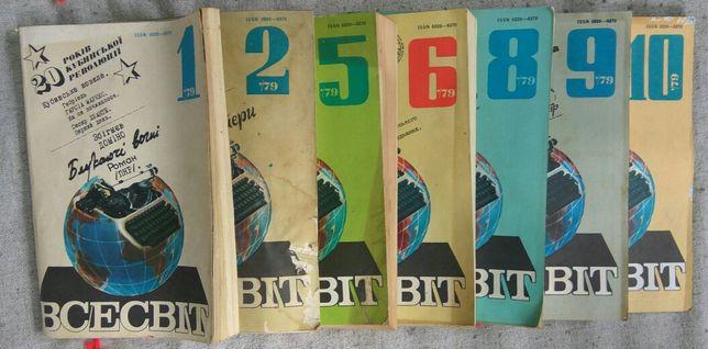 Журнали Всесвіт 1979року(4шт)