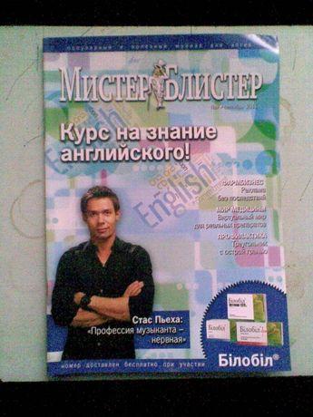 """Журналы """"Мистер Блистер""""."""