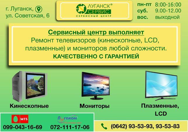 Ремонт телевизоров, мониторов, ноутбуков, стабилизаторов