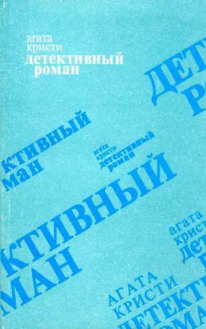 Книга -сборник 3-х детективных романов Агаты Кристи