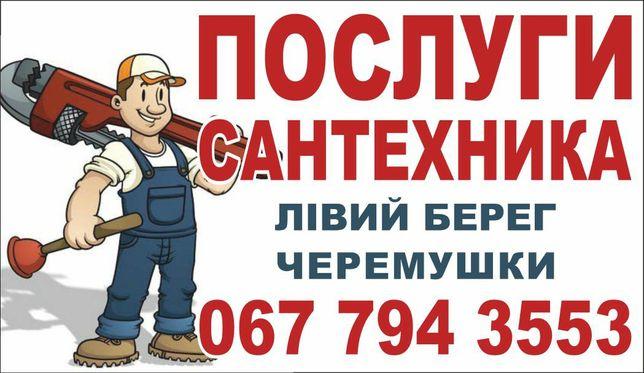 Сантехнические услуги. Установка и продажа  бойлеров. Стиральных машин