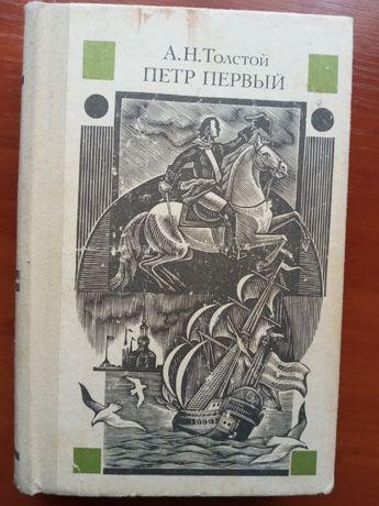 А. Толстой Петр Первый 1986 Достоевский Преступление и наказание 1970