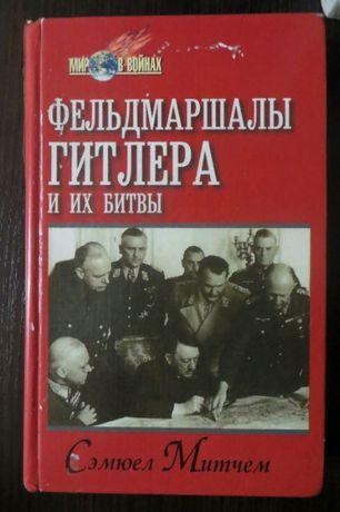 """Митчел. """"Фельдмаршалы Гитлера и их битвы"""". Война, история. В подарок"""