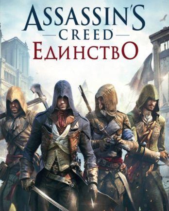Assassins creed unity / syndicate аккаунт,2 в одном!