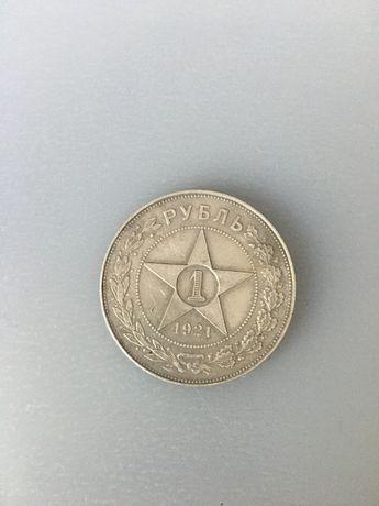 Один рубль РСФСР 1921