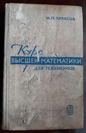 "Краткий учебник ""Курс математики для техникумов"""