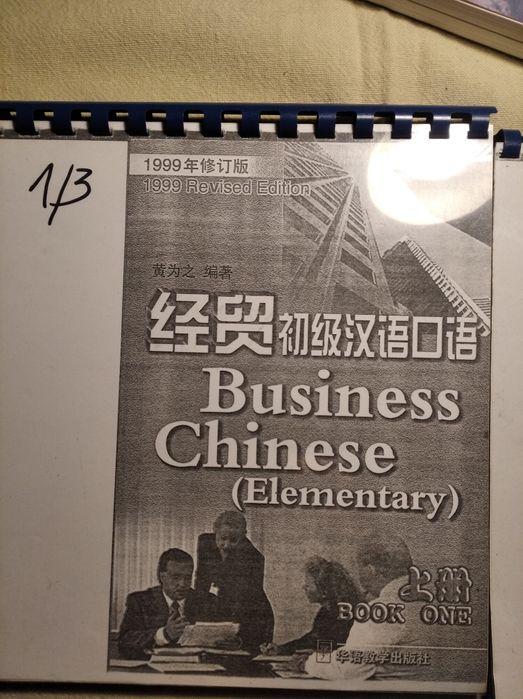 Kurs języka chińskiego- zbindowana kopia Pielice - image 1