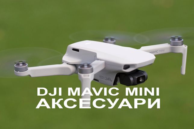 Аксесуари для dji mavic mini  / mini2 - шасі, защита, чохол, кейс, яга