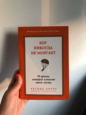 Книга Бог никогда не моргает - Регина Бретт