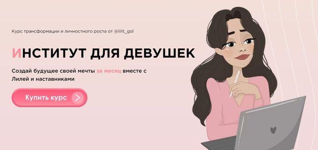 Гайд, книга, Курс Институт Для Девушек от lilit_gol
