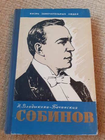 Собинов Л.В. Книга из серии ЖЗЛ 1960 г.и.