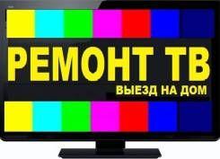 Ремонт телевизоров с выездом на дом !!