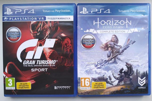 Gran Turismo Sport, Horizon Zero Dawn - PS4