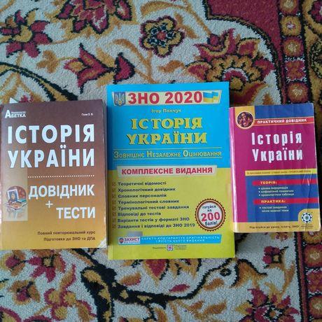Книги для подготовки к ЗНО ДПА