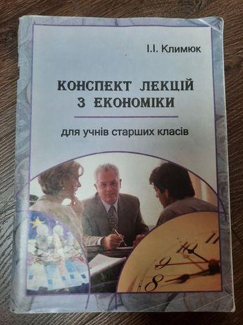 Конспект лекцій з економіки І. І. Климюк