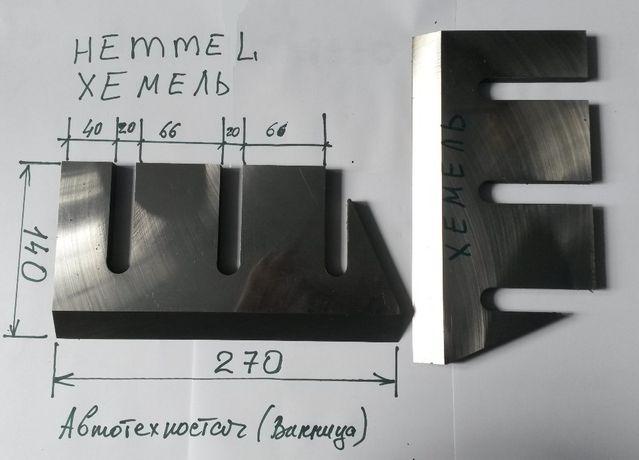 Нож измельчителя (дробилки, щепореза) Хемель, Hemmel (Автотехпостач)
