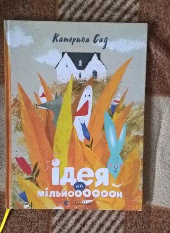 """Книга """"Ідея на мільй000000н"""" (ідея на мільйон) Сад Катерина"""