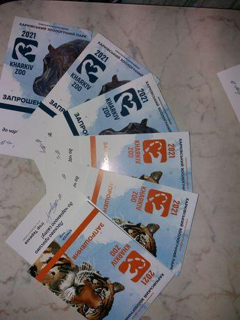 Билеты в зоопарк 6  шт осталось