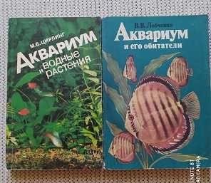 Аквариум и его обитатели. Аквариум и водные растения.