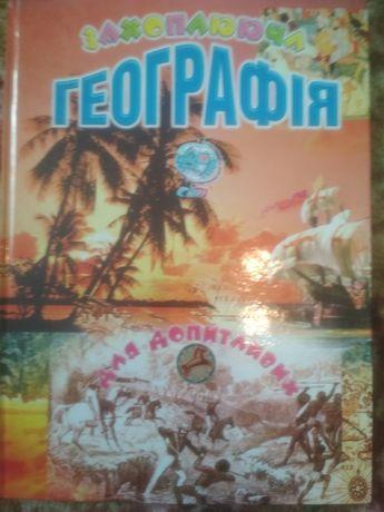 Книга дитяча. Захоплююча географія.