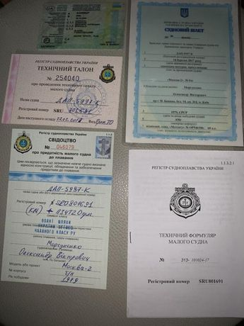 Регистрация плав средств, лодки катера, яхты, акты осмотра, тех осмотр