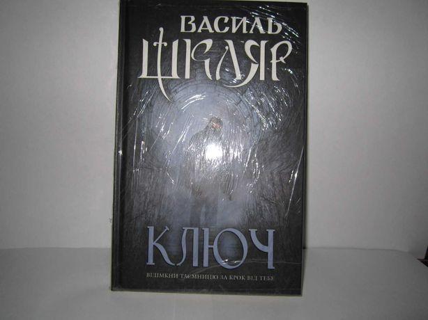 Книга Василь Шкляр Ключ и Кров Кажана