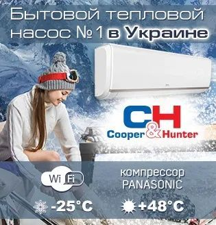 Бытовойтепловой насос Сooper&Hunter NORDIC Evo NG INVERTOR Wi-Fi -25°