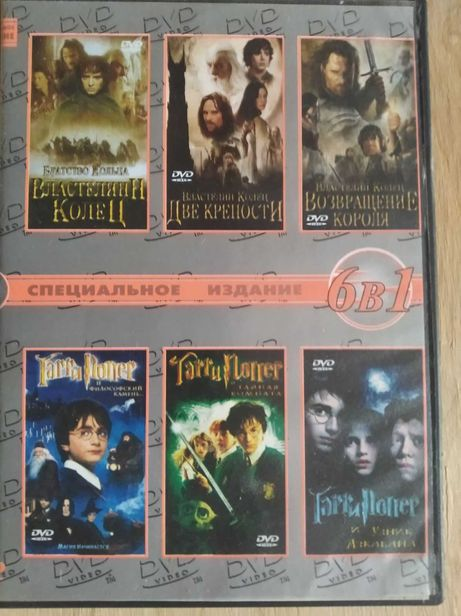 Гарри Поттер 6 в 1 .  Лицензионное DVD.