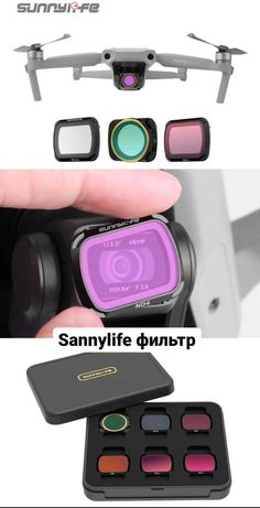 Фильтр Sannylife MAVIC AIR 2 запчасти, аксесуары, новые в коробке
