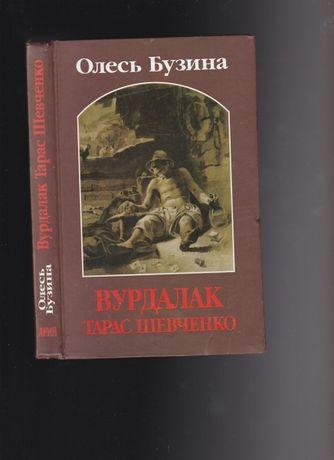 Бузина О. Вурдалак Тарас Шевченко, или Поддельный Кобзарь.