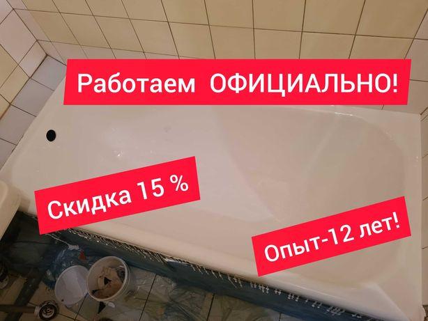 Реставрация ванн в Киеве, Опыт работы 12 лет! Работаем официально