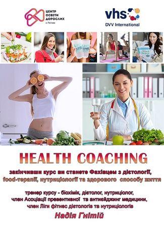 Диетолог, нутрициолог, тренер по здоровому, адекватному питанию.