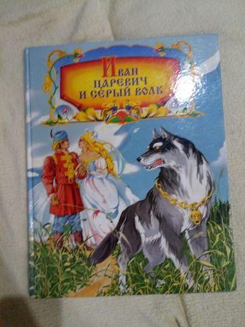 Сказка Иван Царевич и серый волк