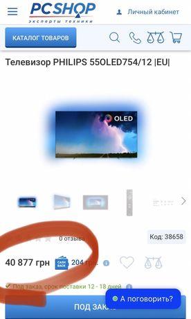 Скидка -38% Philips 55oled754 /12 новый! Smart TV Oled