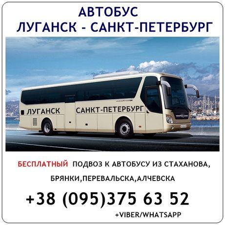 Автобус Луганск - Санкт-Петербург - Луганск.