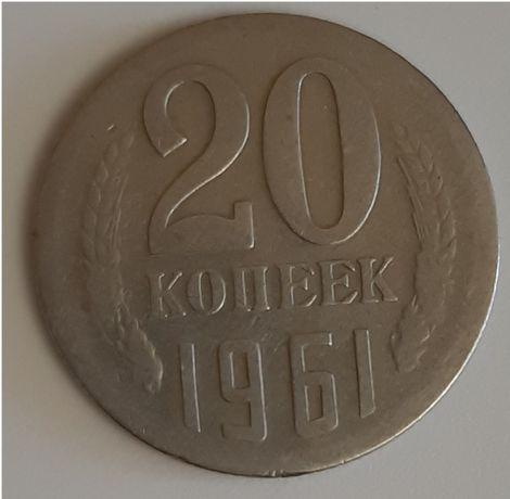 20 копеек 1961 года без канта на реверсе