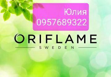 Шведская косметика по доступным ценам!