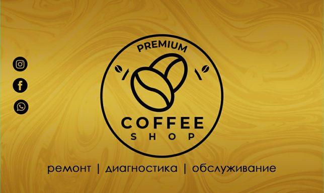 АРЕНДА кофейных аппаратов, ремонт обслуживание