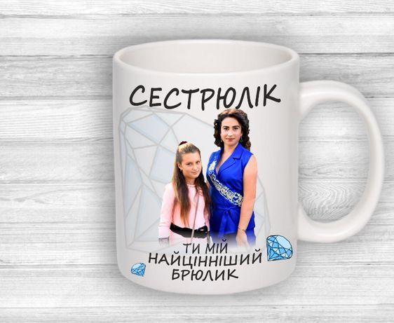 Чашка СЕСТРЮЛІК з Вашим фото