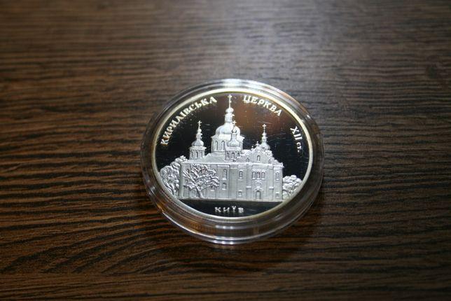Кирилівська церква 10грн.